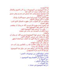 مقدمات مواضيع للتعبير.doc