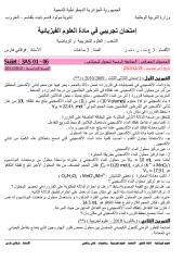 3AS 01 - Sujet 06.PDF